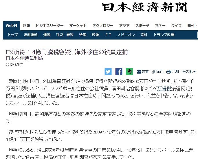 FX所得1.4億円脱税容疑