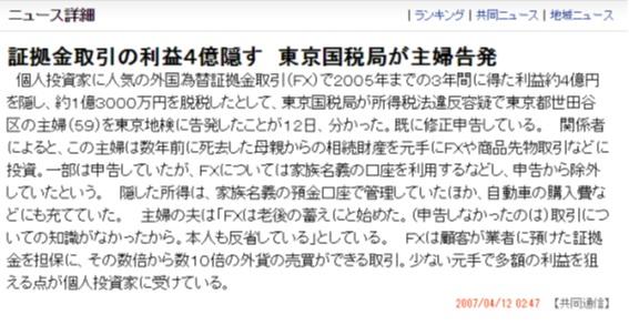 FX4億円脱税主婦の記事