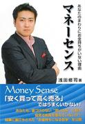 マネーセンス株式会社