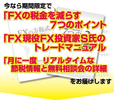 FX無料レポート